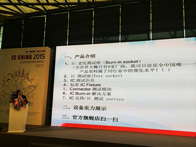 Hongyi Semiconductor Association speech