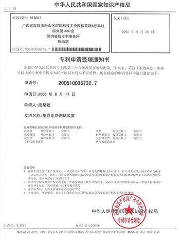 Patent application acceptance certificate