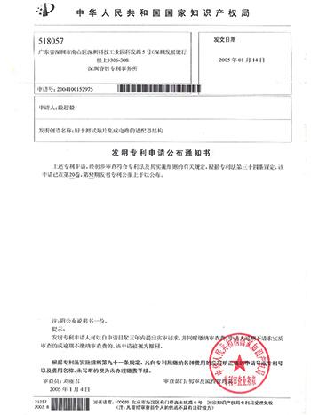 Patent application notice
